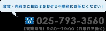 賃貸・売買のご相談はあおぞら不動産へお任せください! tel|0257933560 営業時間|9:30~19:00(日曜日を除く)